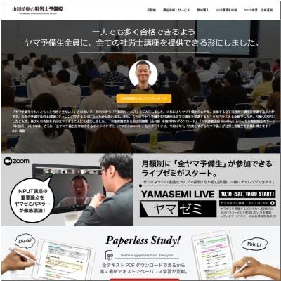 山川靖樹の社労士予備校公式サイト