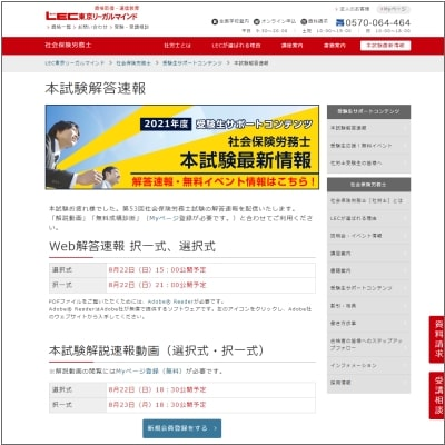 LECの社労士試験解答速報ページ