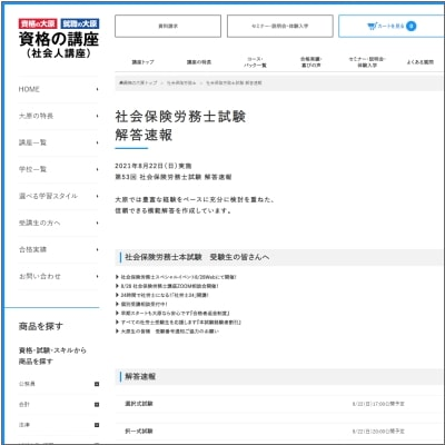 大原の社労士試験解答速報ページ